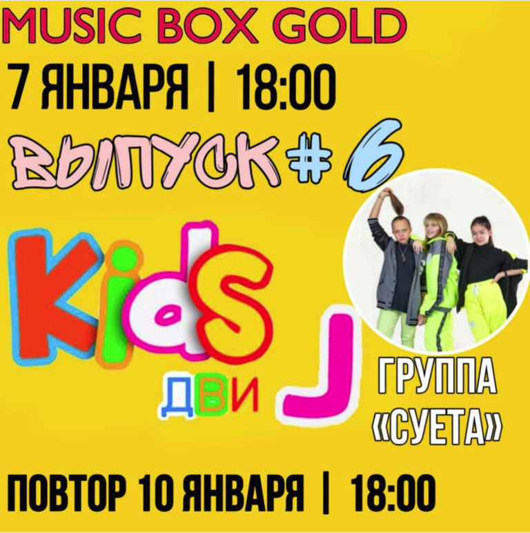 #kidsдвиj #moscow #msc #singer #tv #music